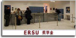 ERSU 奖学金